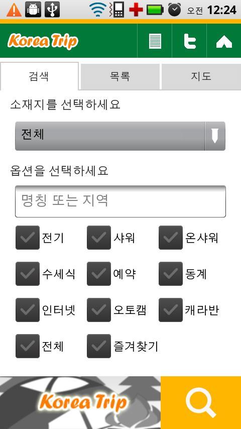 Korea Trip - screenshot