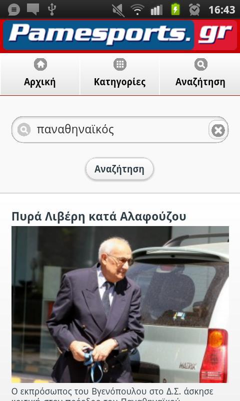 pamesports.gr - στιγμιότυπο οθόνης