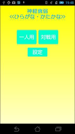 こどもと遊ぼ【かなカナ神経衰弱】