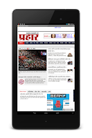 Screenshot of Marathi News Daily Papers