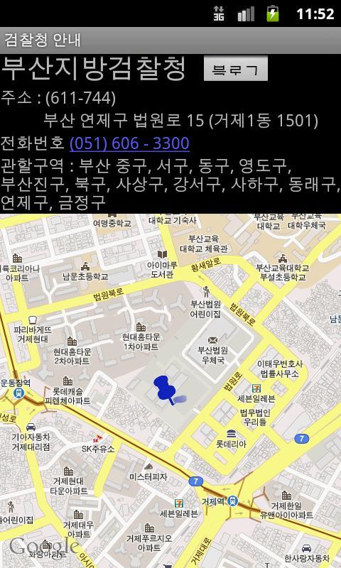 검찰청 안내- screenshot