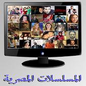 مسلسلات مصرية وعربية كاملة