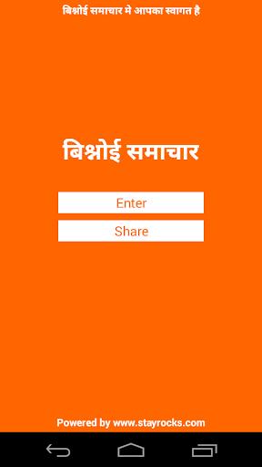 Bishnoi Samachar