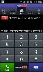 저렴한 국제전화 008 !! - screenshot thumbnail