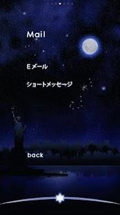 星空【Live壁紙無料体験版】 - screenshot thumbnail
