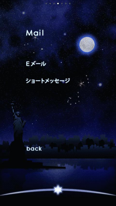 星空【Live壁紙無料体験版】 - screenshot