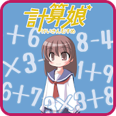 KeisanMusume-Calculation Girl-