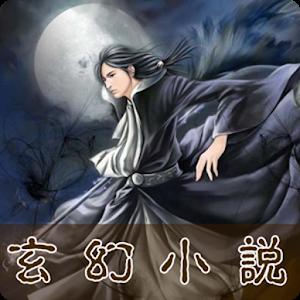 玄幻小說精選5 書籍 App LOGO-APP試玩