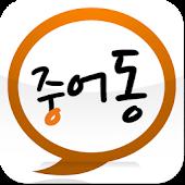 중어동스쿨 - 무료중국어인강