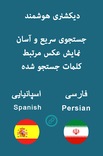 Smart Dictionary Spanish Farsi