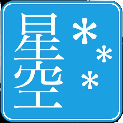 书籍の星空ビューア LOGO-記事Game