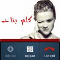 كلم بنات +18 icon