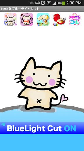 Heso cat blue light cut