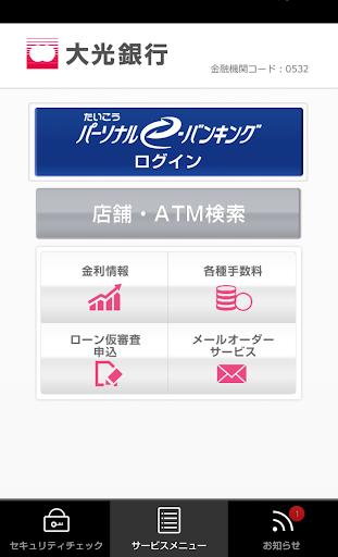 玩免費財經APP|下載大光銀行 app不用錢|硬是要APP