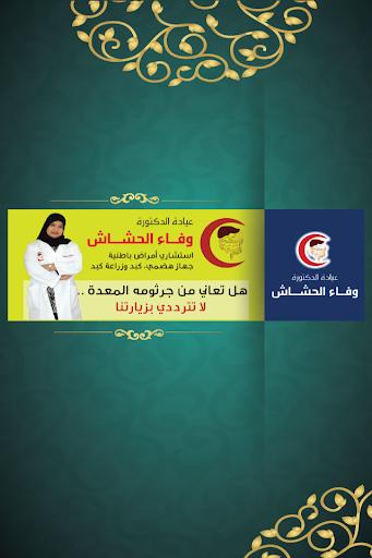 Dr. Wafaa Al-Hashash