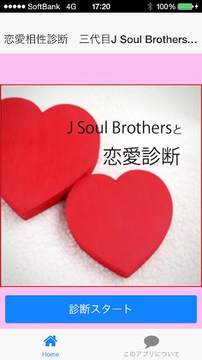 無料娱乐Appの恋愛相性診断 三代目J Soul Brothersバージョン|記事Game
