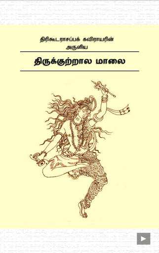 Thirukutralamaalai