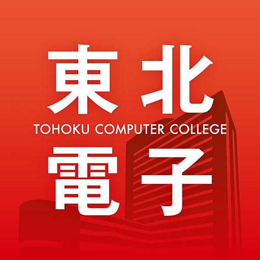 東北電子 スクールアプリ 教育 App LOGO-硬是要APP