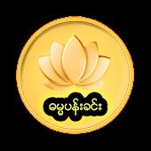 Dhamma Pankin
