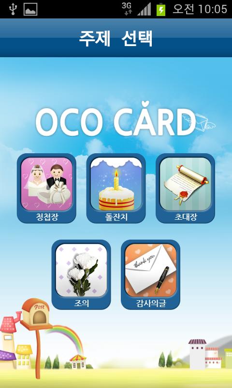 오시오카드(OCO,돌잔치,조의,감사의글,결혼식,초대장) - screenshot