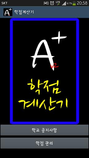 Auc870_ud559uc810uacc4uc0b0uae30_ubaa8ubc14uc77c 1.1 screenshots {n} 1
