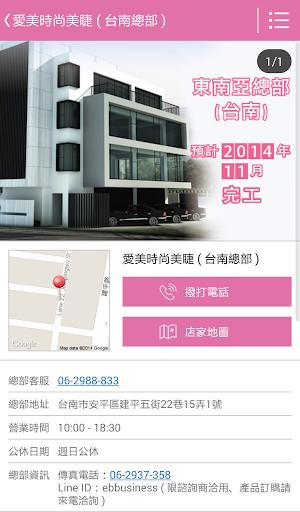 【免費生活App】愛美時尚美睫-APP點子