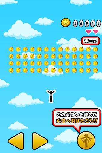 飛んでコイン