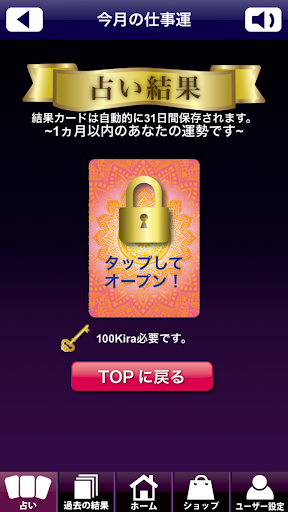 【免費娛樂App】カノンの風のタロット占い~今月の仕事運~-APP點子