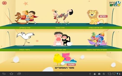עברית לילדים - הספרייה- screenshot thumbnail