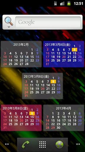 カレンダーウィジェット
