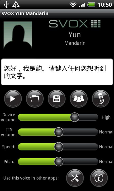 SVOX Mandarin/普通话 Yun Voice - screenshot