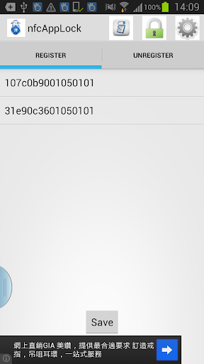 手機保險箱 Lock app