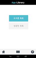Screenshot of AE 앱도서관