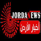 jordan-news|أخبار الأردن
