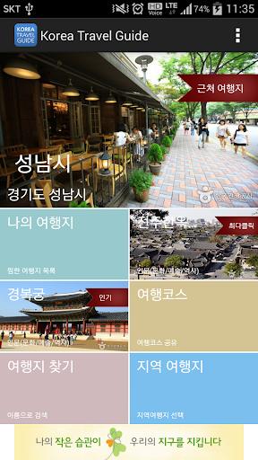 관광가이드 국내 여행 한국 관광 한국 여행