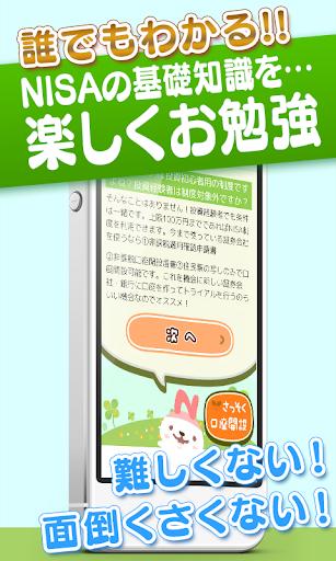 玩免費財經APP|下載NISA初心者説明書 実は100万円非課税対象! app不用錢|硬是要APP