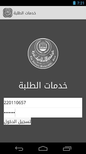 خدمات الطلبة الجامعة الإسلامية