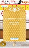 Screenshot of 合格神社