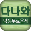 다나와 운세(무료운세 로또운세 사주 궁합 관상 ) icon