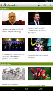 Islamonlive- screenshot thumbnail