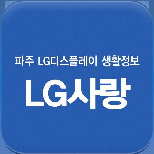 生活必備App|엘지사랑 - 파주 LG디스플레이 지역 생활가이드 LOGO-綠色工廠好玩App