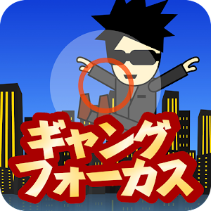 Apk file download  ギャングフォーカス 1.0  for Android 1mobile
