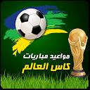 مواعيد مباريات كاس العالم mobile app icon