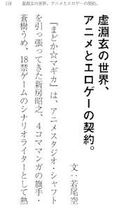 無料书籍Appの超解読まどかマギカ|HotApp4Game