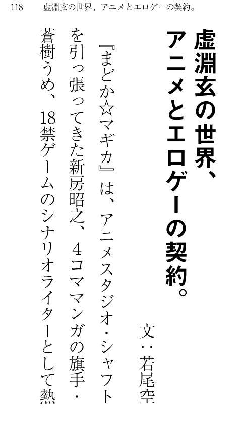 超解読まどかマギカ- screenshot