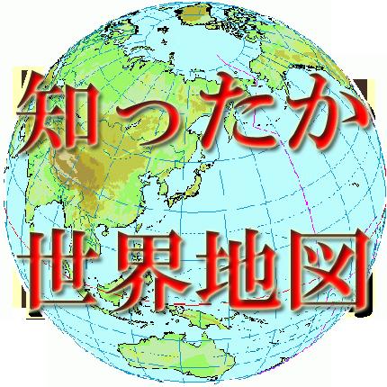 知ったか世界地図