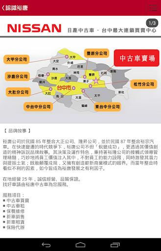 【免費生活App】裕唐汽車股份有限公司-APP點子
