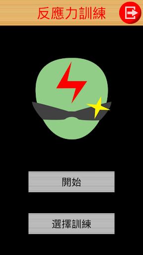 反應力訓練