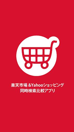 楽天市場 Yahoo ショッピング同時検索