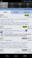 Screenshot of ADSLGATE App